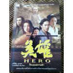 HERO วีรบุรุษทลายฟ้า/ หลี่เฝิง/ น.นพรัตน์ ผู้แปล