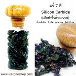 แร่ 7 สี แร่มนุษย์ทำขึ้น (Silicon Carbide)