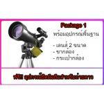 กล้องดูดาว Celestron 70400 Package 1
