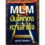 MLM บันไดทองสู่ความสำเร็จ/ สมชาติ กิจยรรยง