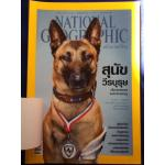 NATIONAL GEOGRAPHIC ฉบับที่ 155 มิถุนายน 2557