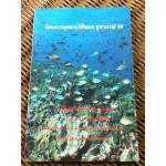 คู่มือสัตว์และพืชในแนวปะการังหมู่เกาะสุรินทร์และสิมิลัน