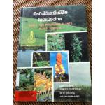 พืชกินได้และพืชมีพิในษป่าเมืองไทย (2 ภาษา ไทย-อังกฤษ)/ สมจิตร พงศ์พงัน, สุภาพ ภู่ประเสริฐ