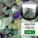 ฟลูออไรท์ (Fluorite)