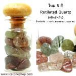 ไหม 5 สี ชนิดขัดมัน ในขวด (Rutilated Quartz)