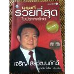 บุรุษที่รวยที่สุดในประเทศไทย