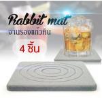 จานรองแก้วหิน Rabbit Mat x 4 ชิ้น