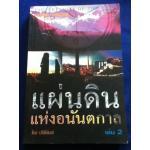 แผ่นดินแห่งอนันตกาล FINGERPRINTS OF THE GODS เล่ม 2