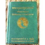 พจนานุกรมพุทธศาสตร์ ฉบับประมวลธรรม (ปกแข็ง สันโค้ง)