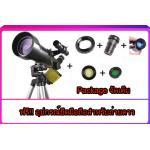 กล้องดูดาว Celestron 70400 +Barlow Lens 5x, Ring DSLR, ฟิลเตอร์สำหรับดูพระอาทิตย์และดวงจันทร์, เลนส์40มม.PL