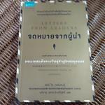 จดหมายจากผู้นำ/ เฮนรี โอ. ดอร์มานน์/ นุชนาฏ เนตรประเสริฐศรี ผู้แปล
