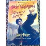 แฮร์รี่ พอตเตอร์ กับ เครื่องรางยมทูต