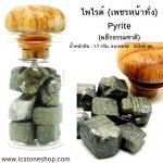 เพชรหน้าทั่ง-ไพไรต์ขนาดเล็ก ในขวด (Pyrite)