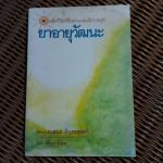 ยาอายุวัฒนะ/ ศจ.นพ.เสนอ อินทรสุขศรี, ยง พิทยานิยม (หนังสือแถม)