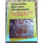 อิทธิพลจีนที่มีต่อศิลปกรรมไทยสมัยอยุธยาตอนต้น (สองภาษา ไทย-อังกฤษ)