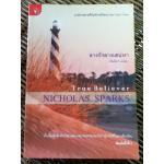 ลางรักลางเสน่หา/ นิโคลัส สปาร์คส์/ จันนิภา ผู้แปล
