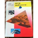 สภาพลมฟ้าอากาศ หนังสือชุดขุมทรัพย์โลกวิทยาศาสตร์ (ปกแข็ง)
