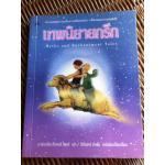 เทพนิยายกรีก Myths and Enchantment Tales
