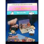 I LIKE STORIES นิทานบันเทิง หนังสือชุดเรียนรู้ภาษาอังกฤษเบื้องต้นสำหรับเด็ก (ปกแข็ง)