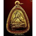 พระปิดตา รุ่นเมตตา หลวงปู่สิม พุทธาจาโร ปี2517 เลี่ยมทองสวยเดิมครับ