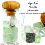 ฟลูออไรท์ทรงธรรมชาติในขวด (Fluorite)