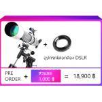กล้องดูดาว Celestron 90DX + Ring สำหรับกล้อง DSLR