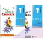 แบบเรียนภาษาจีน Easy Steps to Chinese Textbook + Workbook ระดับ 1