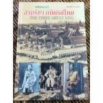 สามรัชฯ กษัตริย์ไทย (ปกแข็ง)/ สุทนต์ ขวัญนคร, วิวะรา สอนชัยภูมิ