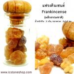 แฟรงคินเซนส์ ทรงธรรมชาติในขวด (Frankincense)