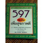 597 ข้อคิดเพื่อสุขภาพที่ดี/ เซเลีย บราวน์/ พญ.ดารารัตน์ อินทร์พลอย ผู้แปล