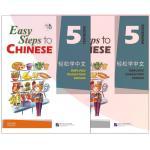 แบบเรียนภาษาจีน Easy Steps to Chinese Textbook + Workbook ระดับ 5