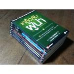 หนังสือแนวพัฒนาตนเองของ แมคกรอ-ฮิล 7 เล่ม