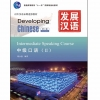Developing Chinese (2nd Edition) Intermediate Speaking Course II+MP3 发展汉语(第2版)中级口语(Ⅱ)(含1MP3)