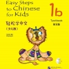 轻松学中文(少儿版)(英文版)课本1b(含1CD)Easy Steps to Chinese for Kids (1b) Textbook+CD