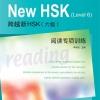 หนังสือข้อสอบ HSK ระดับ 6 (ทดสอบการอ่าน)