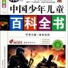 สารานุกรมจีนฉบับเยาวชน ตอนการทหารและการกีฬา