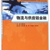 Logistics and Supply Chain Finance (Textbook) 物流与供应链金融: 教材
