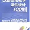 Lesson Plans for Teaching Chinese Grammar (with CD) 汉语语法教学课件设计100例(附光盘)