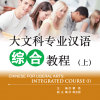 大文科专业汉语综合教程(上册) Chinese for Liberal Arts: Integrated Course (I)