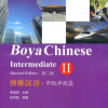 Boya Chinese Intermediate 2+MP3 博雅汉语·中级冲刺篇 2+MP3
