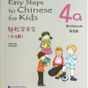 轻松学中文(少儿版)(英文版)练习册4a Easy Steps to Chinese for Kids(English Edition) Workbook 4a