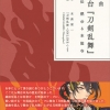 "Gikyoku Stage ""Touken Ranbu"" Kyoden Moyuru Honnouji (BOOK)(Pre-order)"