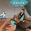 汉语学习者分级读物(3级)历史故事8:越国的故事 Graded Readers for Chinese Language Learners (Level 3) Historical Stories 8: The Story of Kingdom Yue