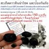 [โปรโมชั่น] สะเก็ดดาวขนาดพกพา 20-25กรัม ขนาดประมาณ 1-1.5 นิ้ว 1 ชิ้นฟรีไหมดำขัดมัน 1 ชิ้น