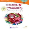 Chinese Idioms about Dogs & Their Related Stories+CD