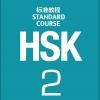 หนังสือข้อสอบ HSK Standard Course ระดับ 2 + MP3
