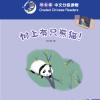 There is a panda in the tree! : หนังสืออ่านนอกเวลาภาษาจีนชุด Smart Cat