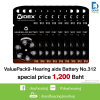 ValuePack9-Hearing aids Battery No.312