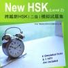 หนังสือข้อสอบ HSK ระดับ 2 + CD