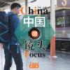 中国微镜头:汉语视听说系列教材.中级.下.旅行篇 China Focus: Chinese Audiovisual-Speaking Course Intermediate Level (II) Travel